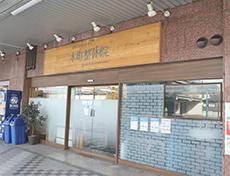 バリュー塚口店外観写真