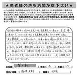 岩倉市・交通事故 首 肩 腰 痛み・20代