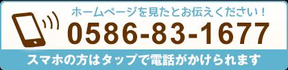 五徳整体・gotoku整骨院電話番号:0586-83-1677