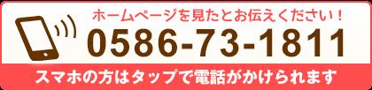 本町整骨院電話番号:0586-73-1811