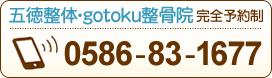 五徳整体・gotoku整骨院