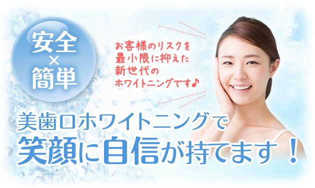 安全・簡単なホワイトニングで笑顔に自信が持てます!